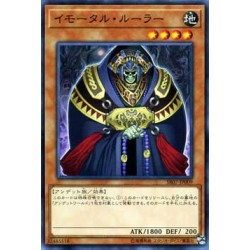 Immortal Ruler - SR07-EN009