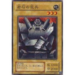 Giant Soldier of Stone - EX-13