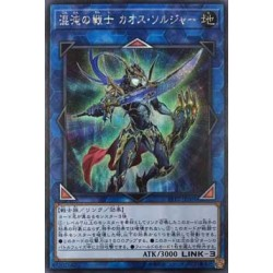 Black Luster Soldier, the Chaos Warrior - LVP2-JP001