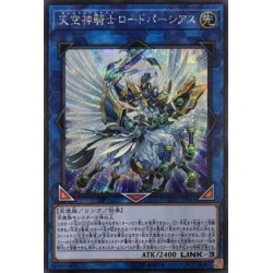 The Celestial Knight Lord Parshath - LVP2-JP016