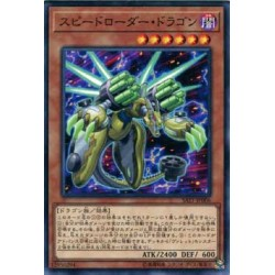 Speedburst Dragon - SAST-JP006