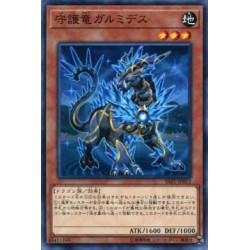 Guardragon Garmides - SAST-JP013