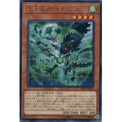 Guardragon Andrake - SAST-JP015