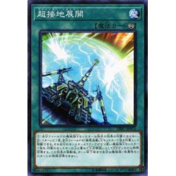 Outrigger Extension - DBIC-JP012