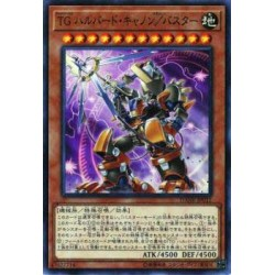 T.G. Halberd Cannon/Assault Mode - DANE-JP012