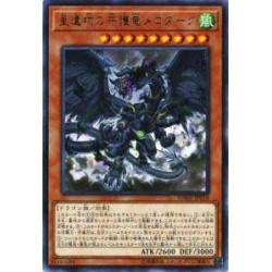 World Legacy Guardragon Mardark - DANE-JP018
