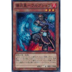 Brotherhood of the Fire Fist - Wolf - LTGY-JP026