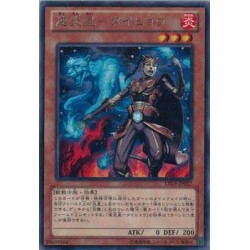 Brotherhood of the Fire Fist - Leopard - LTGY-JP027