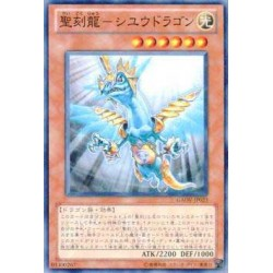 Hieratic Dragon of Su - GAOV-JP023