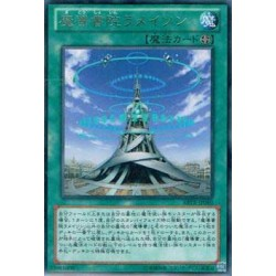The Grand Spellbook Tower - ABYR-JP060