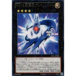 Number 18: Heraldry Patriarch - LVAL-JP084