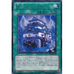 Karakuri Showdown Castle - STBL-JP046