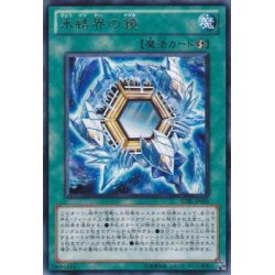 Mirror of the Ice Barrier - STBL-JP055