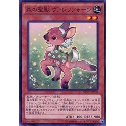 Valerifawn, Mystical Beast of the Forest - NECH-JP038
