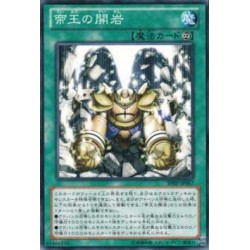 Return of the Monarchs - SHSP-JP067