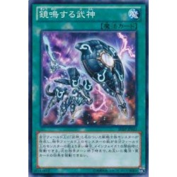 Bujin Regalia - The Mirror - SHSP-JP063
