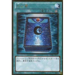 Book of Moon - GDB1-JP031