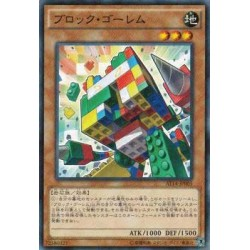 Block Golem - AT14-JP005