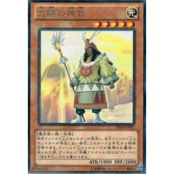 Oracle of the Sun - DE04-JP093