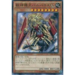 Beast Machine King Barbaros Ür - 15AX-JPY20