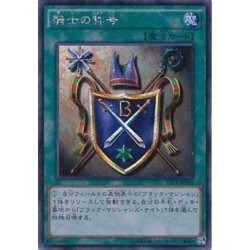 Knight's Title - 15AX-JPY43 - Secret Rare