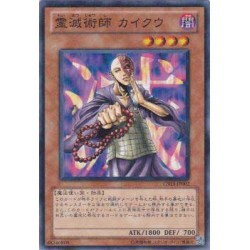 Kycoo the Ghost Destroyer - GS03-JP002 - Gold Rare