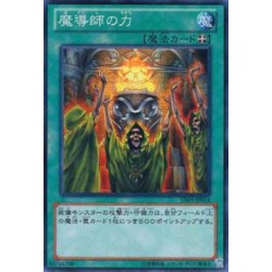 Mage Power - GS05-JP014