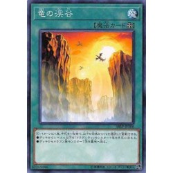 Dragon Ravine - 18SP-JP308