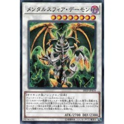 Thought Ruler Archfiend - 18TP-JP410