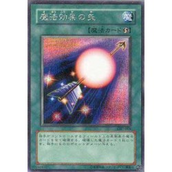 Spell Shattering Arrow - GB7-004 - Secret Rare