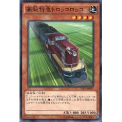 Express Train Trolley Olley - CPL1-JP037