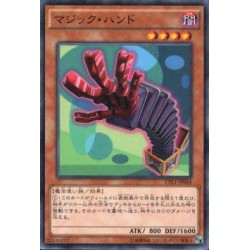 Magic Hand - CPL1-JP044