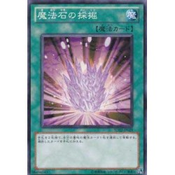 Magical Stone Excavation - SD22-JP029
