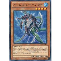 Armed Sea Hunter - SD23-JP008
