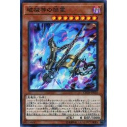 Unchained Soul of Disaster - CHIM-JP010