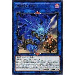 Unchained Soul of Rage - CHIM-JP043