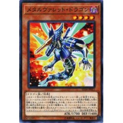 Metalrokket Dragon - SD36-JP011