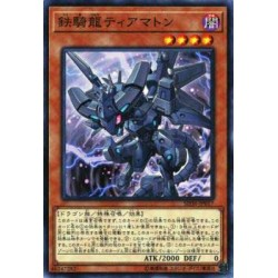 Iron Dragon Tiamaton - SD36-JP017