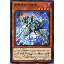 Keeper of Dragon Magic - SD36-JP018