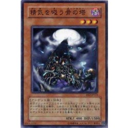 Soul-Absorbing Bone Tower - SD2-JP009