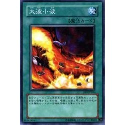 Big Wave Small Wave - SD4-JP025