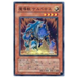 Mythical Beast Cerberus - SD6-JP002