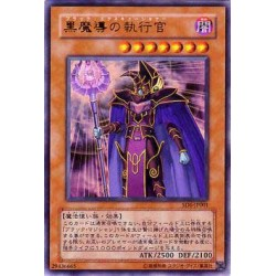 Dark Eradicator Warlock - SD6-JP001