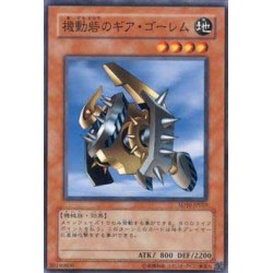 Gear Golem the Moving Fortress - SD10-JP010