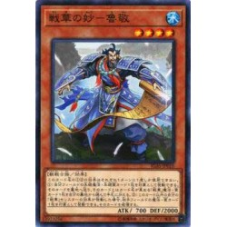 Ancient Warriors - Eccentric Lu Jing