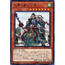 Ancient Warriors - Loyal Guan Yun