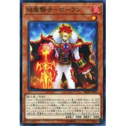 Flame Noble Knight Roland