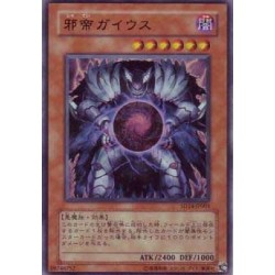 Caius the Shadow Monarch - SD14-JP001