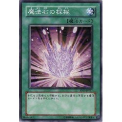 Magical Stone Excavation - SD15-JP017