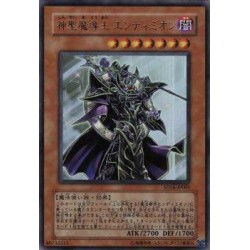 Endymion, the Master Magician - SD16-JP001